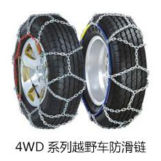 4WD系列越野车防滑链