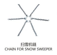扫雪机链 CHAIN FOR SNOW SWEEPER