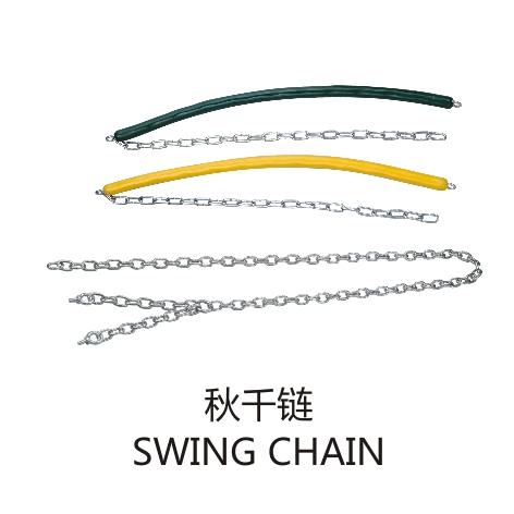 秋千链 SWING CHAIN